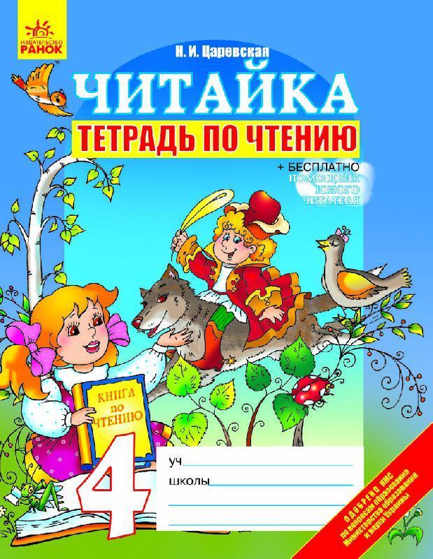 Виталия бианки сказки и рассказы о животных читать