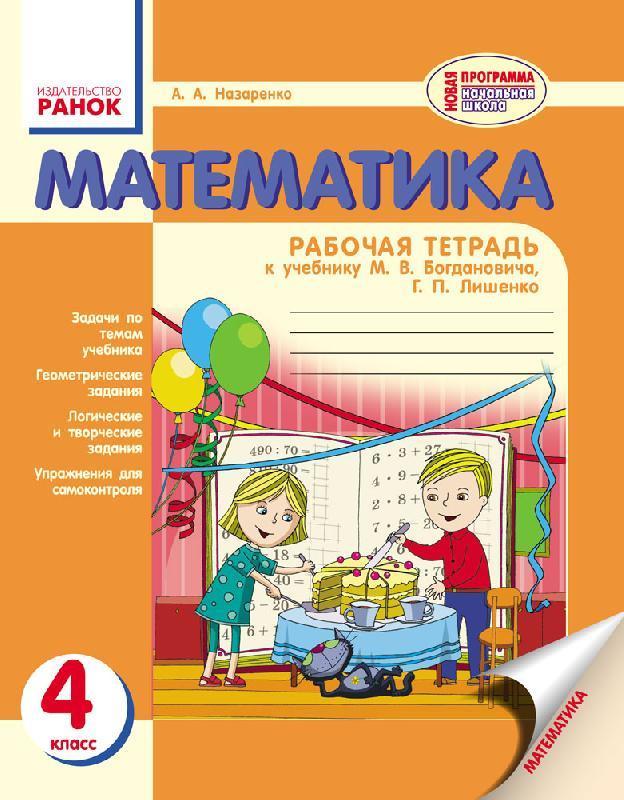книжка з математики 4 класс гдз