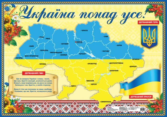 0141. Плакат. Україна понад усе! - 223651 - Видавництво Ранок ... ee70ee86a6e37