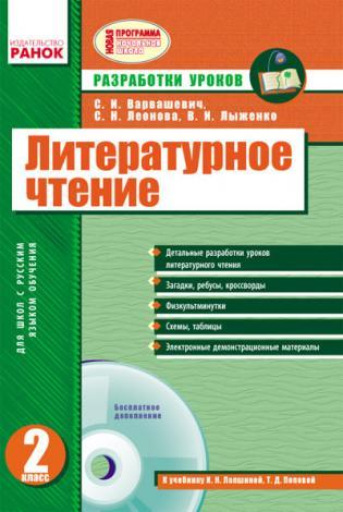 Литературное Чтение 2 Класс Рабочая Тетрадь Ответы Ефросинина