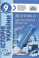ДПА 2014. Історія України. Відповіді на питання білетів. 9 клас
