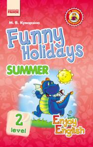 ��������� ����. Funny Holidays. Level 2. Summer. ���� �Enjoy English�