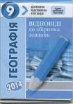 ДПА 2014. Географія. Відповіді до всіх завдань. 9 клас (шпаргалка)